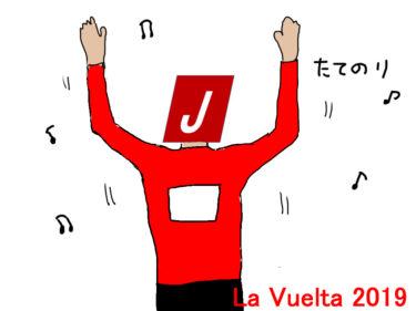 La Vuelta2019