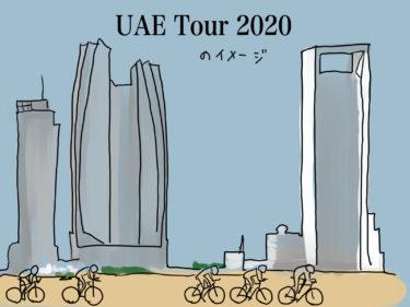 UAEtour
