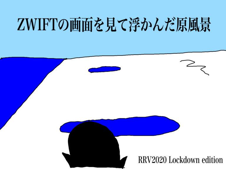 【ZWIFTってなんだ】ロンドファンフラーンデレン2020にみるバーチャルレースの楽しみ方